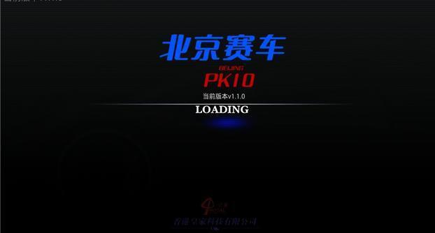 北京pk拾走势图