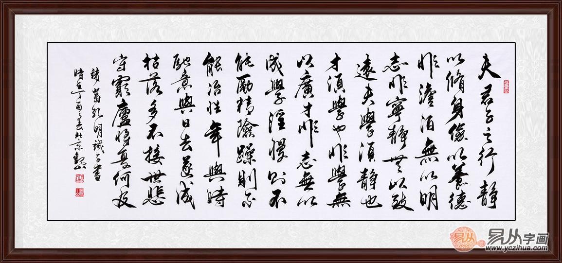 《诫子书》作品来源:【易从网】-观山书法横幅精品欣赏 名家书法