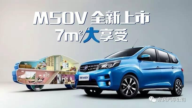 东风启辰一季度成绩单出炉,正式进军MPV市场高清图片