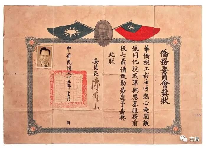 中国人民解改a��`9/#z(_中国人民抗日战争纪念馆文物藏品介绍
