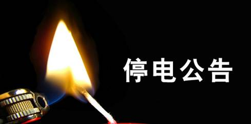 东阳各地停电通知 4月11日 4月14日