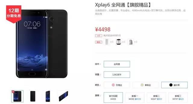 史上最贵vivo手机 xplay6库里版手机卖4998元