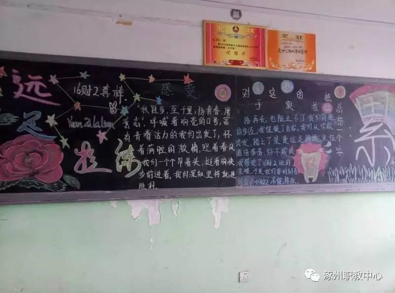 职业教育的黑板报-校园动态 涿州职教中心团委组织开展 青春的力量 感悟野营拉练 主题黑图片