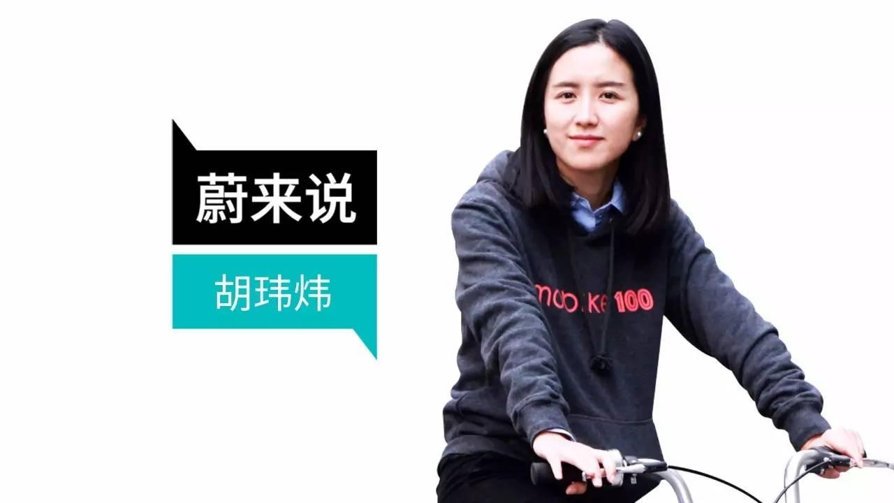 面对共享单车种种争议,摩拜美女创始人首次出