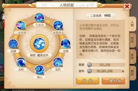 八大门派全新技能推出 梦幻西游 策略升级