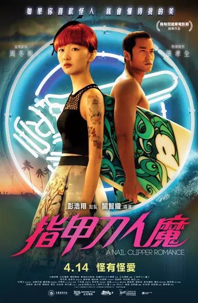 指甲刀人魔(A Nail Clipper Romance)poster
