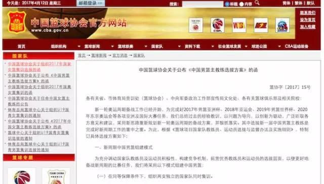 大招!中国篮协要设2支国家队+2名主教练!中国