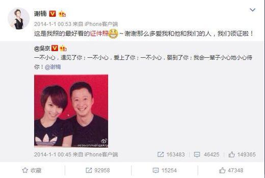吴京的微博_2014年1月1日凌晨,吴京在微博上发布了结婚证的照片,公开了婚讯
