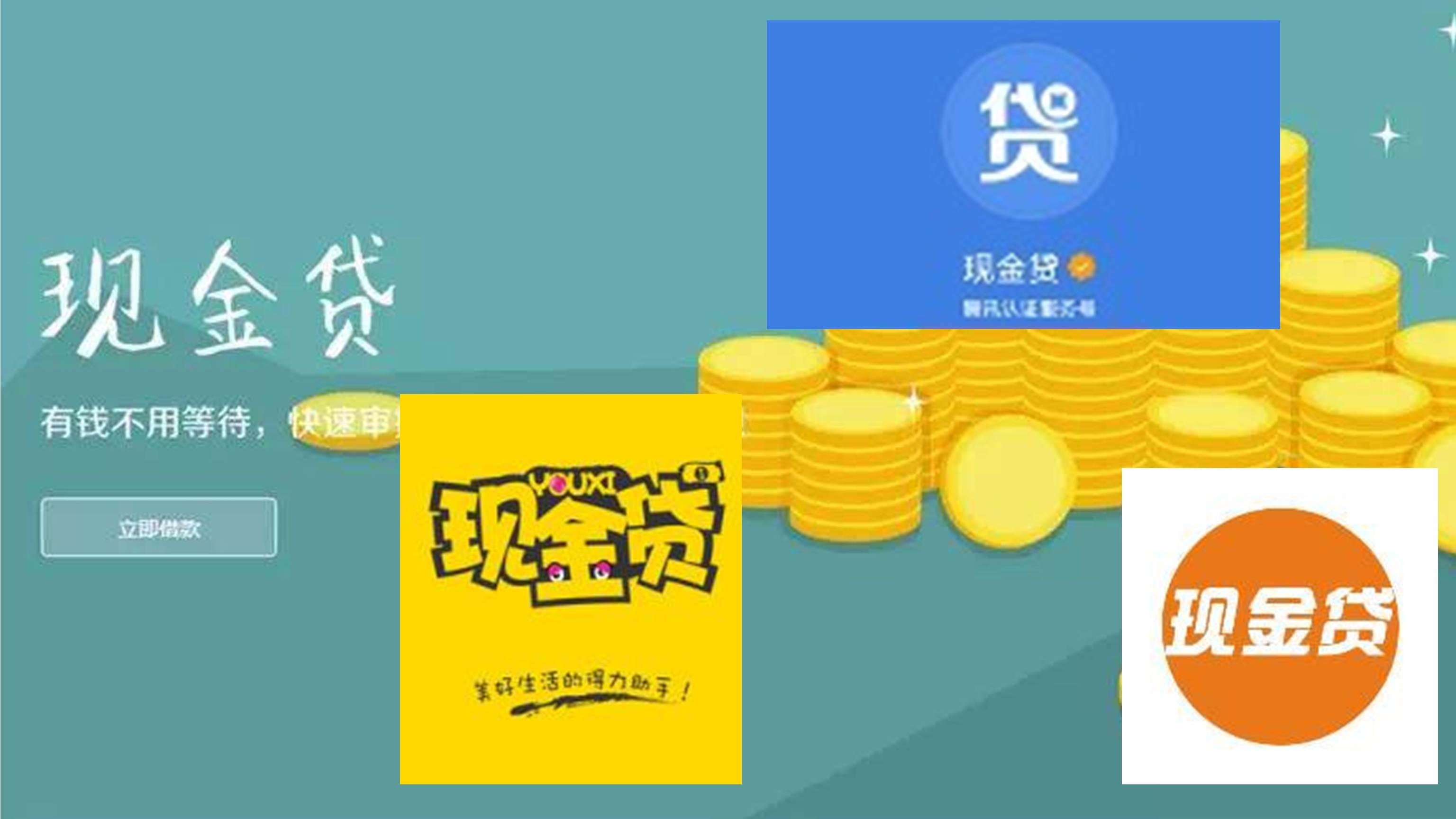 银监会查QQ类现金贷,你的钱包被掏空了吗?