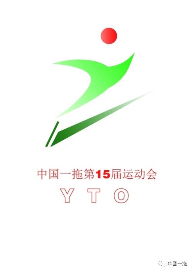 中国一拖第十五届运动会会徽评选进行中