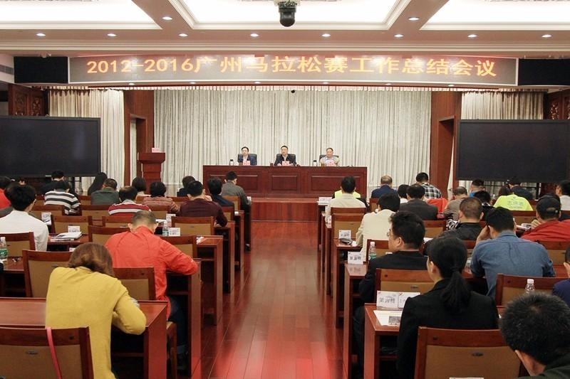2012-2016广州马拉松赛工作总结会议召开