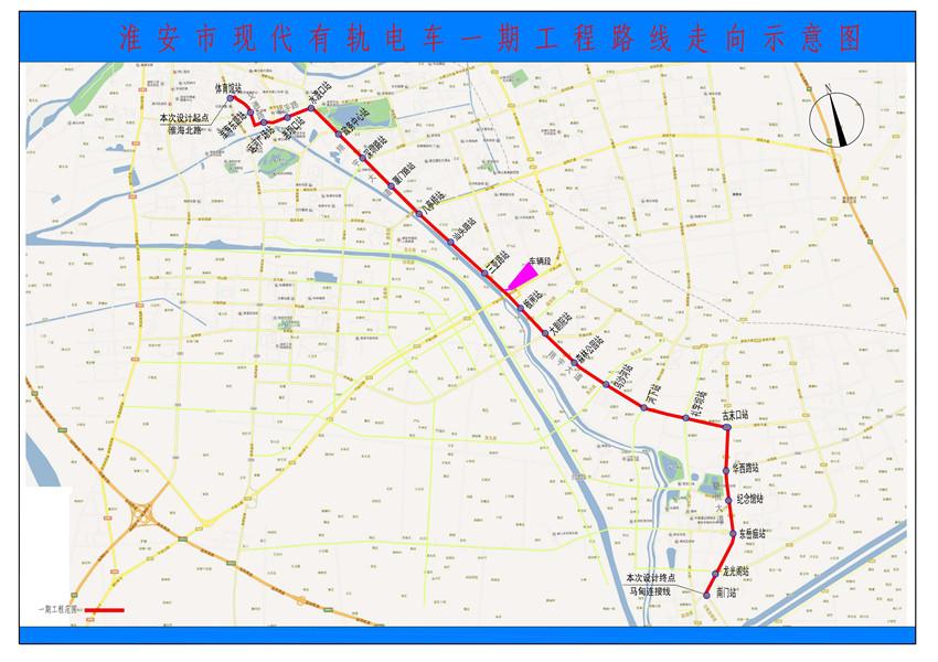 淮安地铁1号线规划图