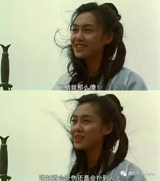 第一美:朱茵眨眼,出处《大话西游》图片