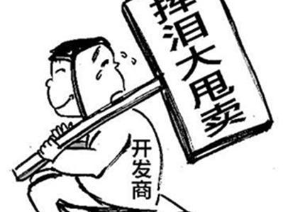 【买房段子】史上最悲催事件,笑到心痛!