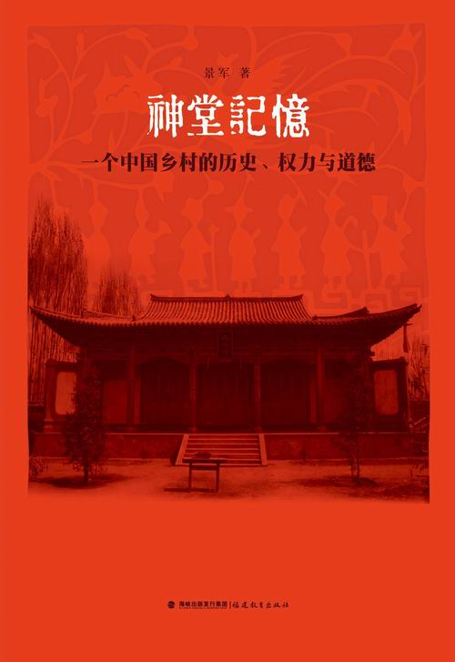李公明一周书记:从神堂到域外的……历史记忆(组图)