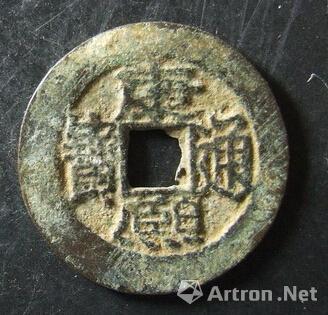铜钱图片大全及铜钱价格表