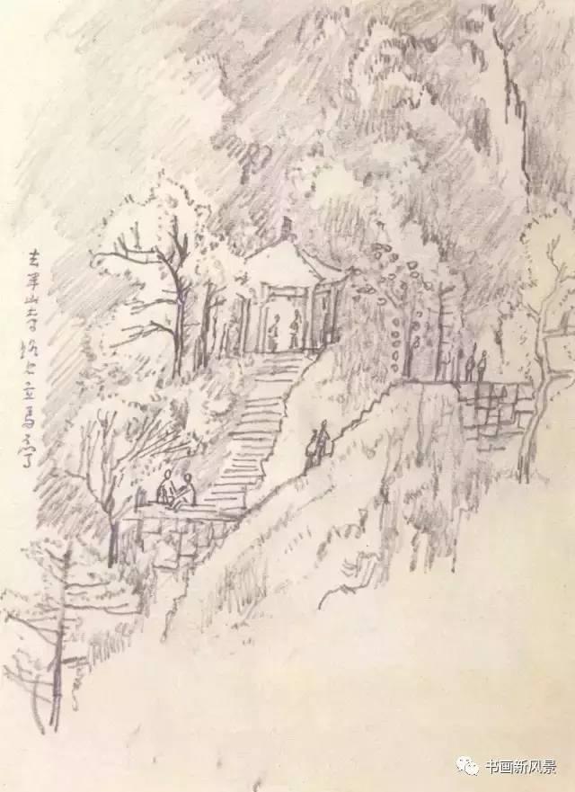 看看大师李可染的铅笔山水画!图片