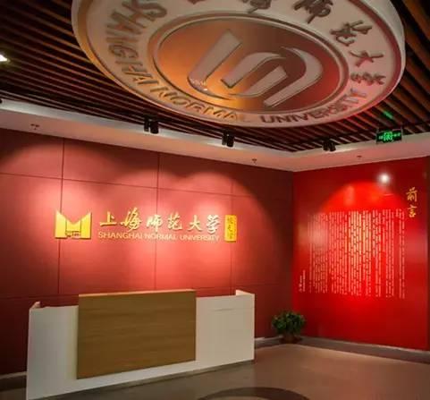 上海师范大学校史馆