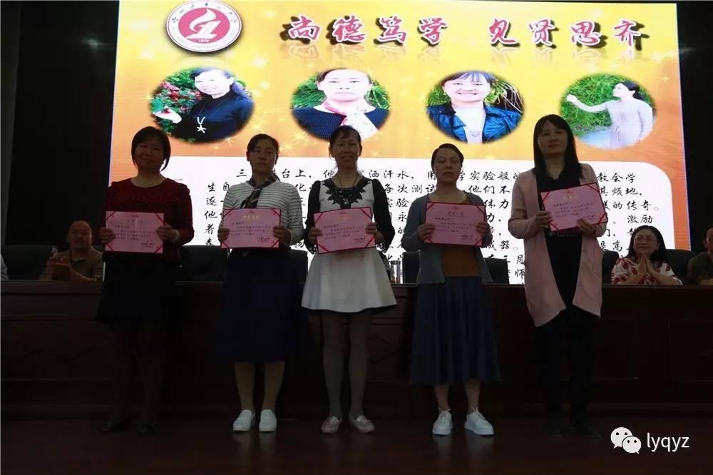 隆阳一中2017年3月份校园月度人物 道德模范表彰 教师篇