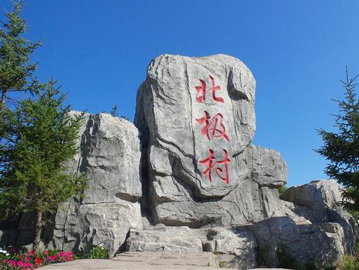 北极村-中国最北的景区