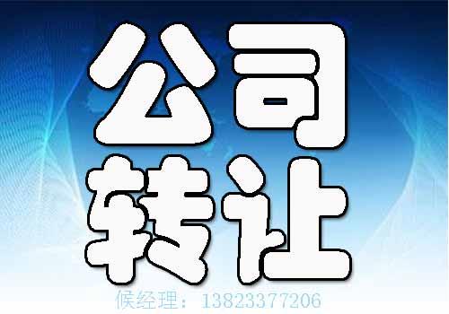 汇域国际商务有限公司内低价转让台湾食品公司,闲置台湾公司转让的