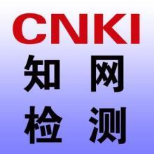 CNKI论文查重系统 个人可以使用吗论文查重