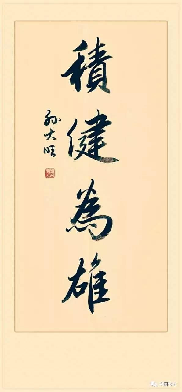 孙大旺四字书法作品欣赏