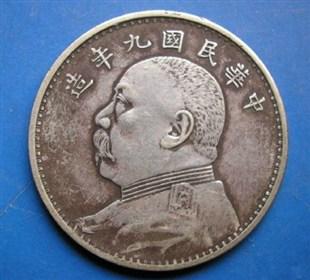 民国九年袁世凯银元拍卖市场价格多少钱