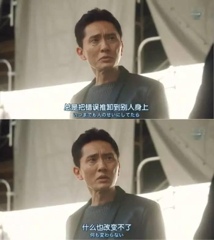 """学""""剧""""日语:总把错误归结到他人身上,什么"""