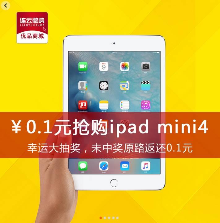 抢Apple iPad mini 4平板电脑 未抢到的退还0.1元图片