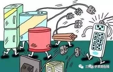 学生宿舍安全用电注意事项