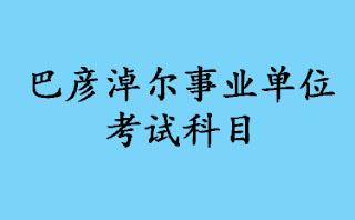 内蒙古乌海市事业单位招聘考试科目