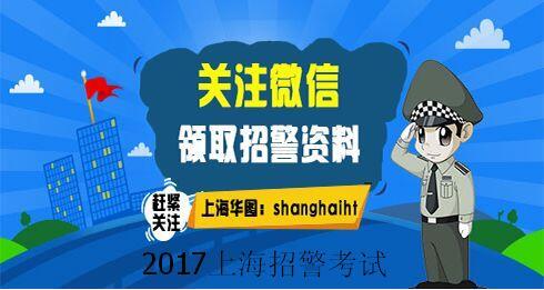 2017上海招警考试笔试成绩查询200分能进面试