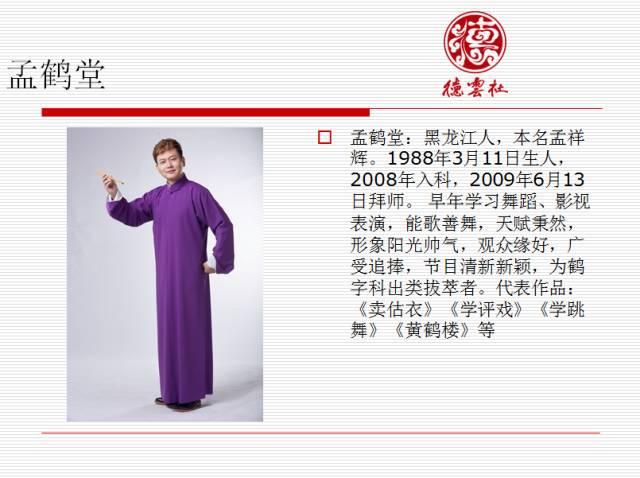 本次演出主要演员:孟鹤堂,周九良,张九龄,王九龙,闫云达,刘喆