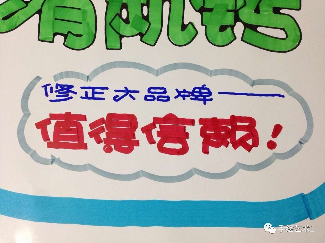 【手绘pop】教你如何绘制酸苹果酸钙的手绘pop海报,有