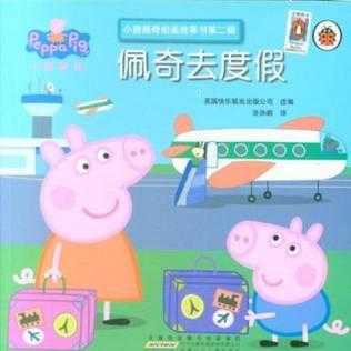 绘本故事 小猪佩奇 佩奇去度假