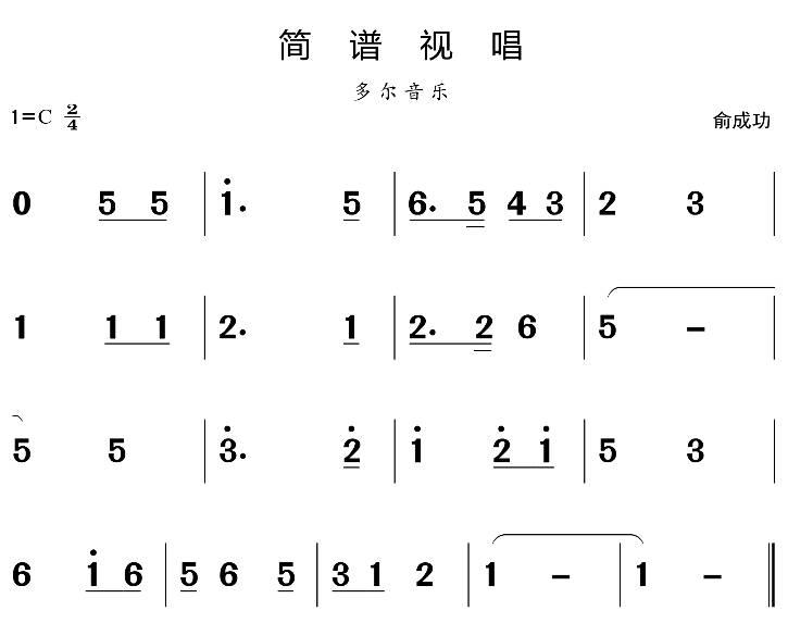 道开门简谱_开门卡通图片