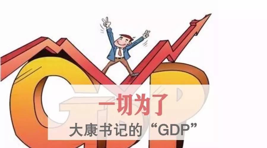 gdp书记_达康书记