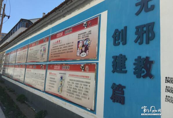"""林口县西街社区法制文化五篇墙""""无邪教创建篇"""""""
