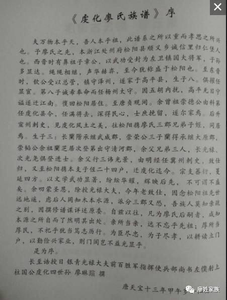 湖南平江廖氏族谱图片