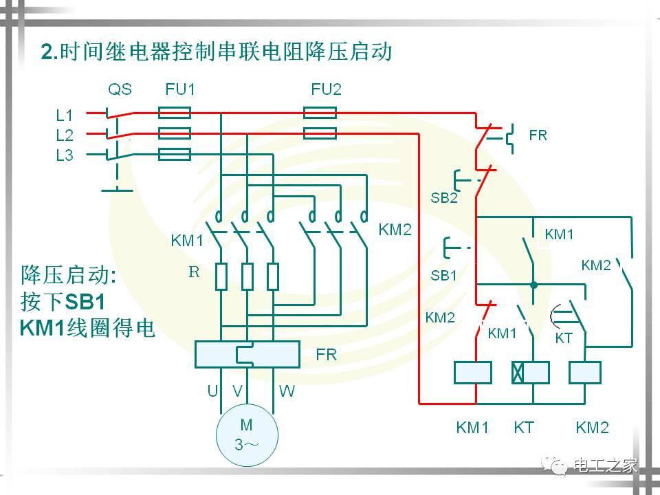 三相异步电动机的 降压启动控制线路