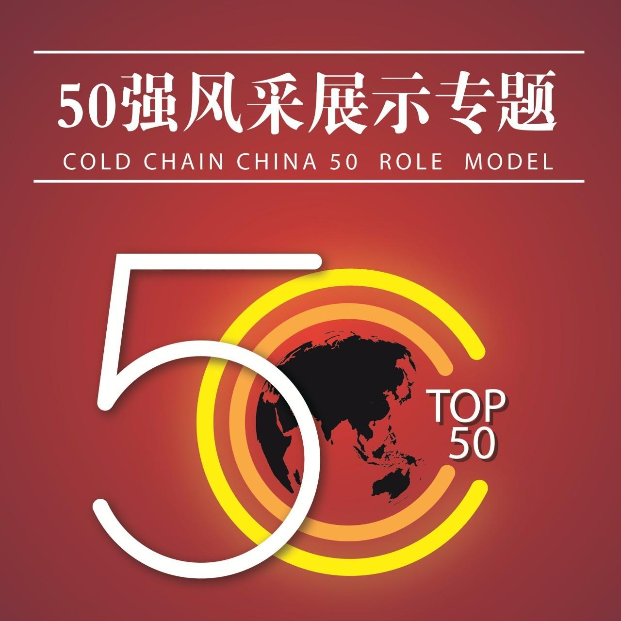 【50强品牌展现五】让我国冷链走向国际,让国际