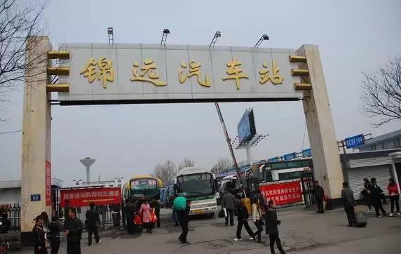 锦远汽车站开通洛阳至平乐、洛阳至扣马、洛阳至小浪底、洛阳至白鹤高清图片