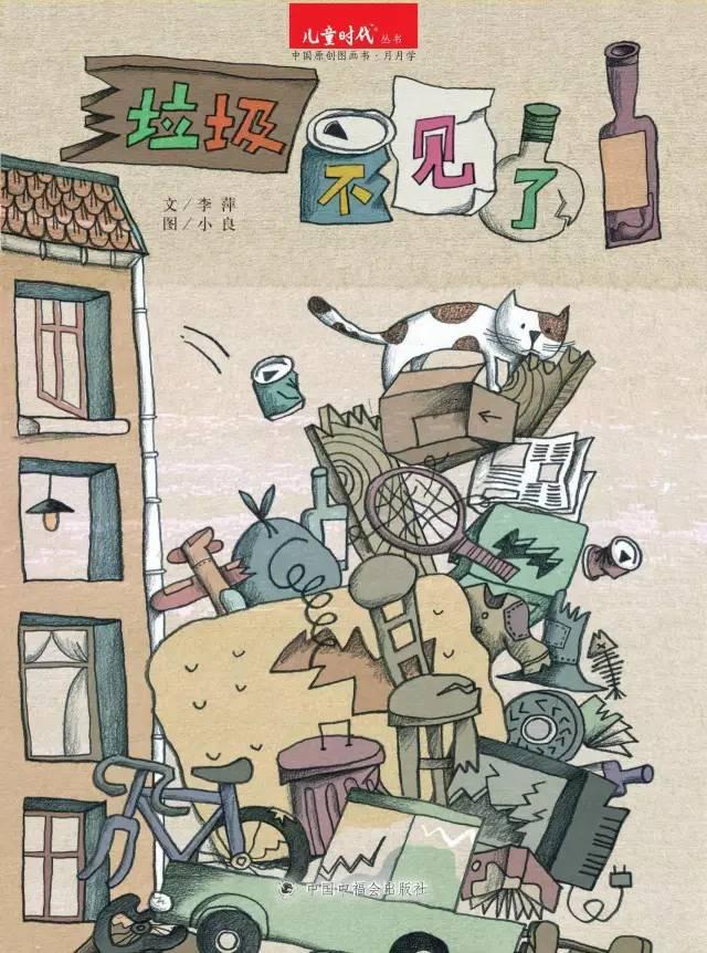 截团 中国画风的幼儿科学原创绘本第3辑,致力于4 8岁儿童科学思维培养