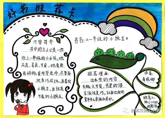 姚江小学开展读书节之好书推荐卡评比活动