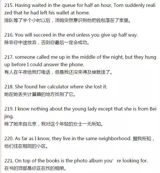 这255个经典句型,让你的英语写作秒升一档文,背起来!