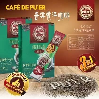《 一杯浓浓的咖啡 ~ 一份深深的情意 》普洱蒙汗咖啡值得您品尝 - 蒙古太阳 - mongolsun2009 蒙古太阳