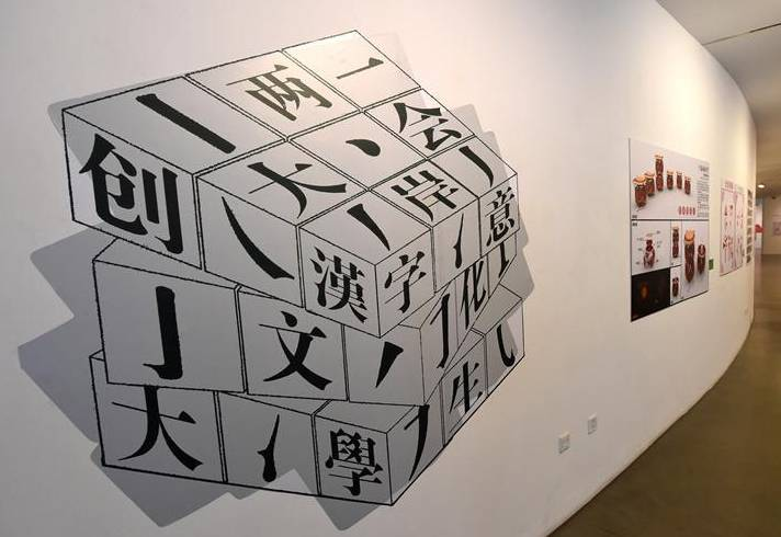 帮推|传承与创新,两岸大学生汉字文化创意大会开始了图片