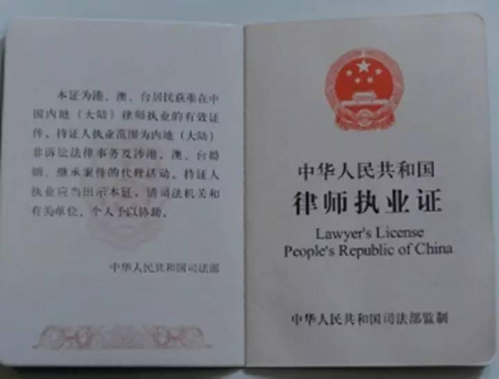 王律师法眼看新闻   律师职业资格证是什么