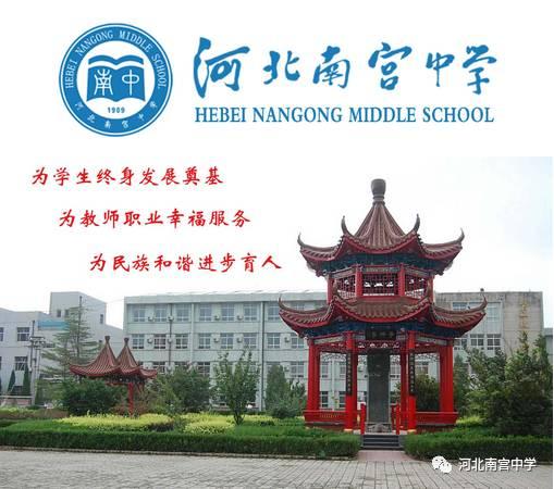 河北南宫中学诚招高中优秀教师图片